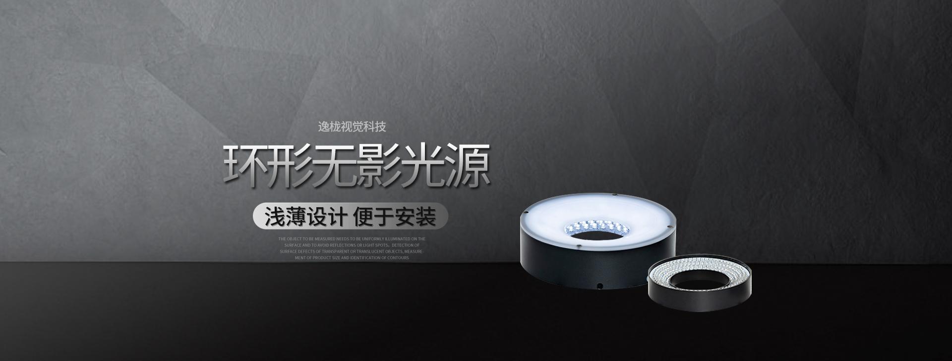 专业机器视觉光源,LED光源控制器厂家