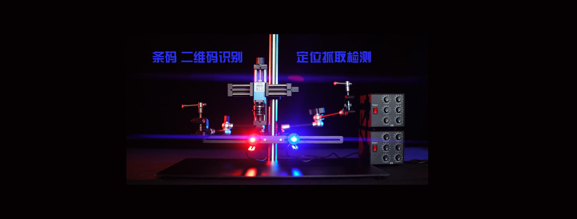 逸栊视觉机器视觉实验架
